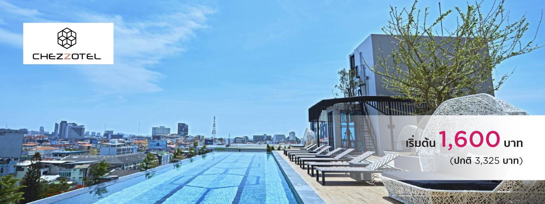 โปรโมชั่นโรงแรม  เชสโซเทล พัทยา (Chezzotel Pattaya)