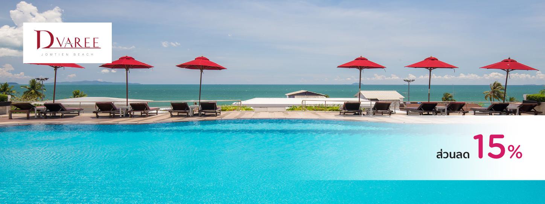 โปรโมชั่น โรงแรม ดี วารี จอมเทียน บีช พัทยา (D Varee Jomtien Beach, Pattaya)