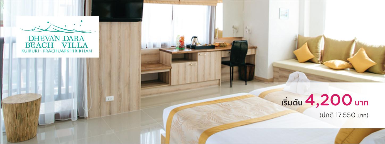 โปรโมชั่นโรงแรม เทวัญดารา บีช วิลล่า กุยบุรี (Dhevan Dara Beach Villa Kui Buri )