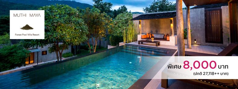 โปรโมชั่นโรงแรม มุตติ มายา ฟอร์เรส พูลวิลล่า รีสอร์ท, เขาใหญ่ (MUTHI MAYA Forest Pool Villa Resort)