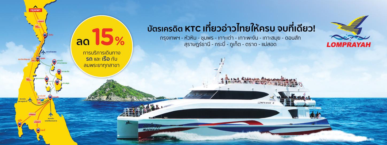 เที่ยวอ่าวไทยให้ครบ จบที่เดียว ! กับบริการ รถ เรือ จาก เรือเร็วลมพระยา