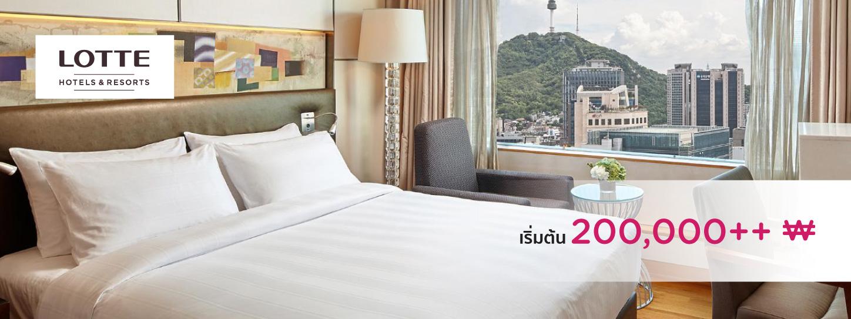 โปรโมชั่นโรงแรม LOTTE Hotel Seoul ประเทศเกาหลี