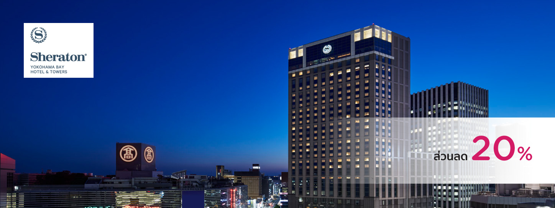 โปรโมชั่นโรงแรม Yokohama Bay Sheraton Hotel & Tower ประเทศญี่ปุ่น