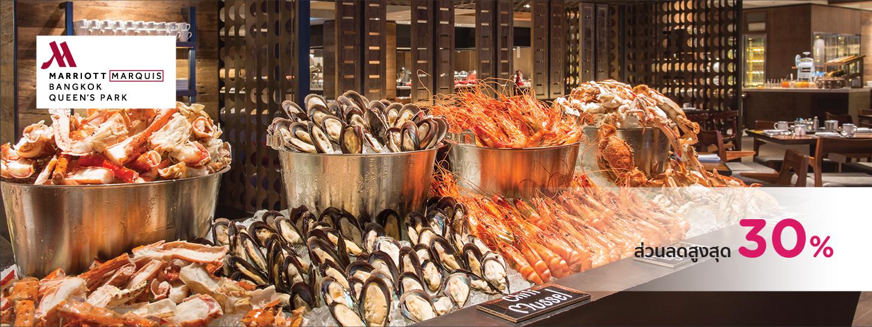 โปรโมชั่นห้องอาหาร โรงแรมแบงค็อก แมริออท มาร์คีส์ ควีนส์ปาร์ค (Bangkok Marriott Marquis Queens Park)