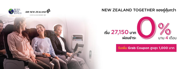 NEW ZEALAND TOGETHER จองคู่คุ้มกว่า กับบัตรเครดิต KTC ที่ Global Union Express