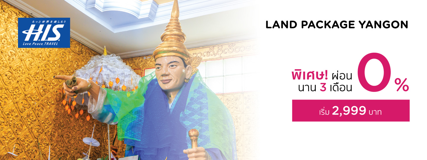 LAND PACKAGE YANGON 1 Day Trip Starting at 2,999 Baht / person
