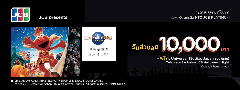เที่ยว Universal Studios Japan Halloween Night แบบเอ็กซ์คลูซีฟ