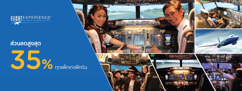 โปรโมชั่นแพ็กเกจฝึกบิน ที่ Flight Experience Bangkok กับบัตรเครดิต KTC