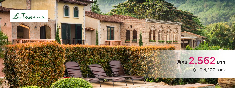 โปรโมชั่นโรงแรม ลา ทอสคาน่า (La Toscana)