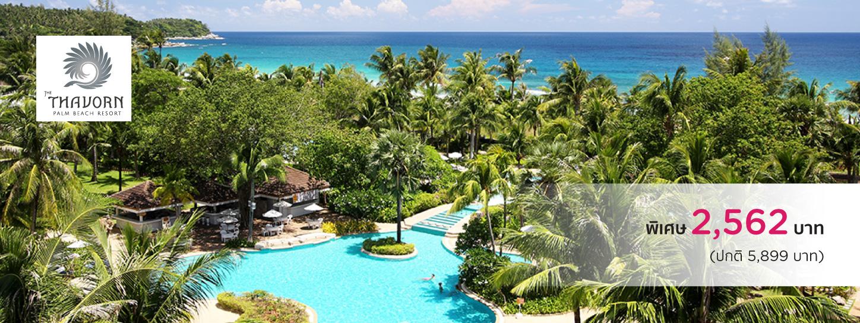 โปรโมชั่นโรงแรม ถาวรปาล์ม บีช รีสอร์ท ภูเก็ต (Thavorn Palm Beach Resort Phuket)