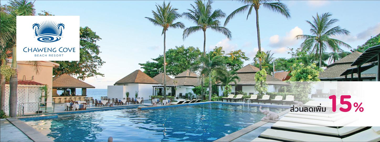 เฉวง โคฟ บีช รีสอร์ท (Chaweng Cove Beach Resort)