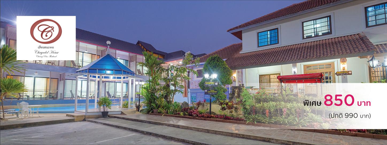 โปรโมชั่นโรงแรมเรือนชญาดล (Chayadol Resort)