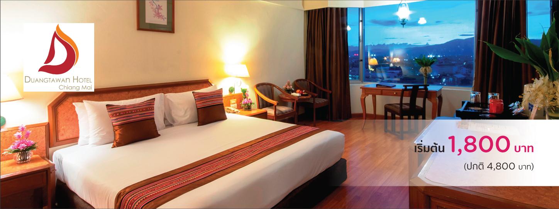 โรงแรมดวงตะวัน เชียงใหม่ (Duangtawan Hotel Chiang Mai)