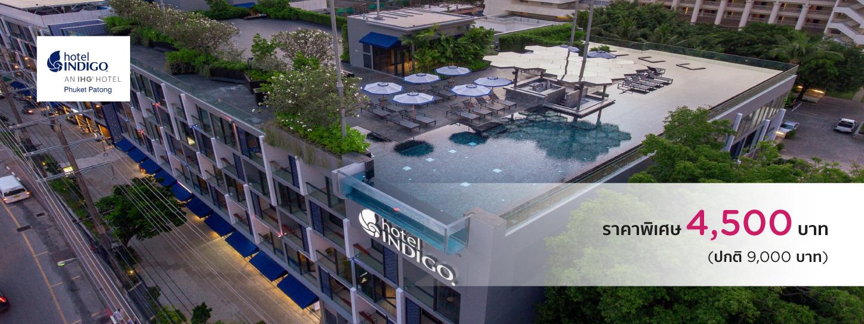 โปรโมชั่นโรงแรมโฮเต็ล อินดิโก ภูเก็ต ป่าตอง (Hotel Indigo Phuket Patong)