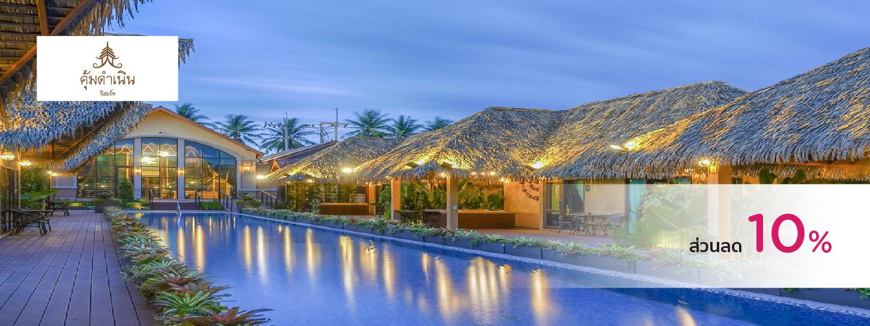 โปรโมชั่นโรงแรม คุ้มดำเนิน รีสอร์ท (KhumDamnoen Resort)