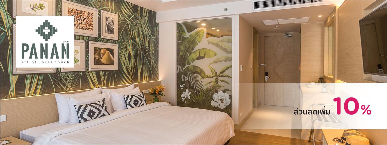 โปรโมชั่นโรงแรม ปาหนัน กระบี่ รีสอร์ต (Panan Krabi Resort)