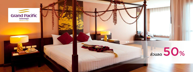 แกรนด์ แปซิฟิก ซอฟเฟอริน รีสอร์ท แอนด์ สปา (Grand Pacific Sovereign Resort & Spa)