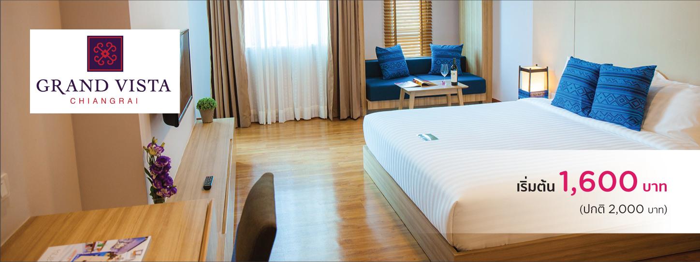 โปรโมชั่นโรงแรม แกรนด์ วิสตา เชียงราย (Grand Vista Hotel Chiangrai)