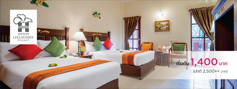 โปรโมชั่นโรงแรม ไฮตั้น ลีลาวดี ภูเก็ต (Hyton Leelavadee Phuket)