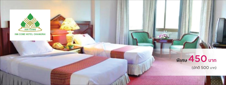 โปรโมชั่นโรงแรม อินคำ เชียงราย (Inn Come Chiangrai)
