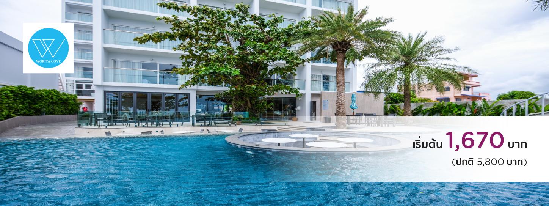 โปรโมชั่นโรงแรม วรริตา โคว์ฟ (Worita Cove Hotel)