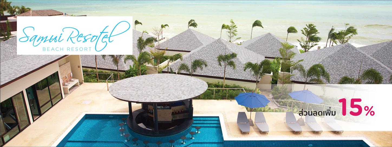 โปรโมชั่นโรงแรม สมุย รี โซเทล บีช รีสอร์ท (Samui Resotel Beach Resort)