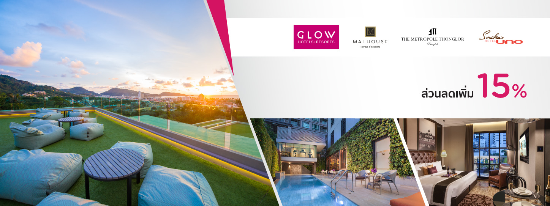 โปรโมชั่นโรงแรม และรีสอร์ทในเครือ โกลว์ (GLOW Hotels & Resorts)