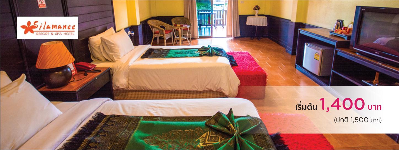 โปรโมชั่นโรงแรม ศิลามณีรีสอร์ท แอนด์ สปา (Silamanee Resort & Spa)