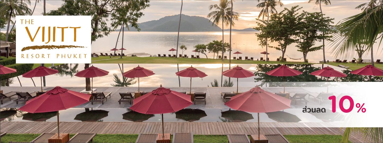 โปรโมชั่นโรงแรม เดอะวิจิตรรีสอร์ทภูเก็ต (The Vijitt Resort Phuket)