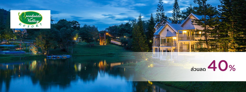 โปรโมชั่นโรงแรม บรุคไซด์ วัลเล่ย์ รีสอร์ท (Brookside Valley Resort, Rayong)