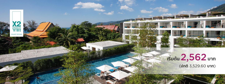 โปรโมชั่นโรงแรม ครอสทูไวบ์ภูเก็ตป่าตอง (X2 Vibe Phuket Patong)