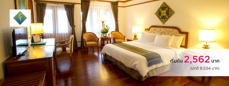 โปรโมชั่นโรงแรม เฟลิกซ์ ริเวอร์แคว รีสอร์ท กาญจนบุรี (Felix River Kwai Resort Kanchanaburi)