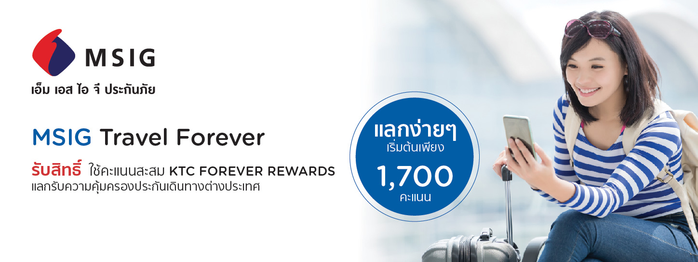 MSIG-Travel-Forever