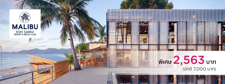 โปรโมชั่นโรงแรม มาลิบู รีสอร์ท & บีช คลับ, เกาะสมุย (Malibu Resort & Beach Club, Koh Samui)