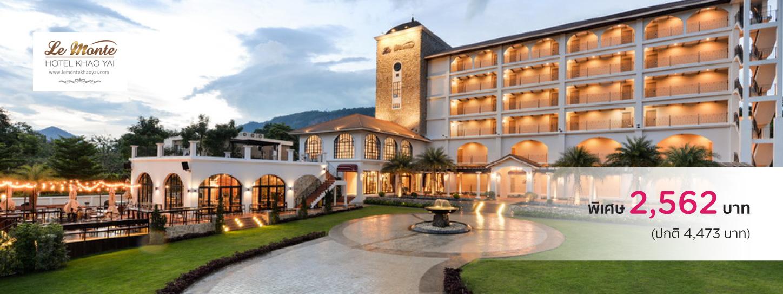 โปรโมชั่นโรงแรม เลอ มอนเต้ เขาใหญ่ (Le Monte Khao Yai)