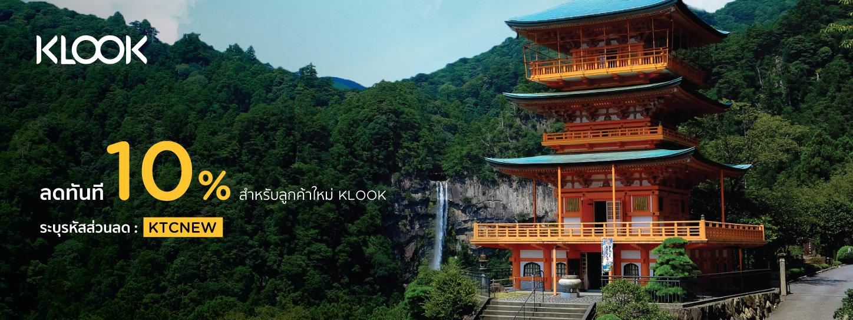 รับส่วนลด 10% กิจกรรมท่องเที่ยวทั่วโลก สำหรับลูกค้าใหม่ ที่ KLOOK กับบัตรเครดิต KTC