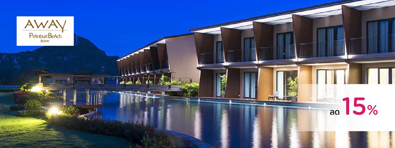 โปรโมชั่น อเวย์ปราณบุรีบีชรีสอร์ต (Away Pranburi Beach Resort)