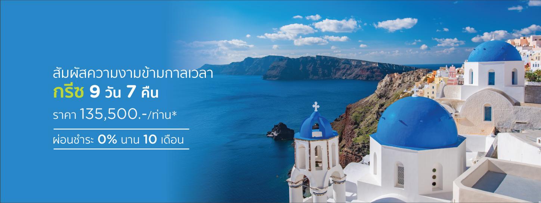 ทัวร์กรีซ 9 วัน 6 คืน สัมผัสความงามข้ามกาลเวลา ที่ KTC World Travel Service