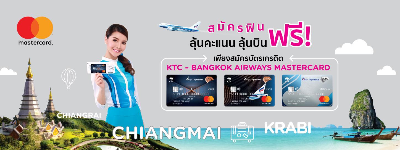 ลุ้นบินฟรี ไมล์ฟรี กับบัตรเครดิต KTC - BANGKOK AIRWAYS MASTERCARD