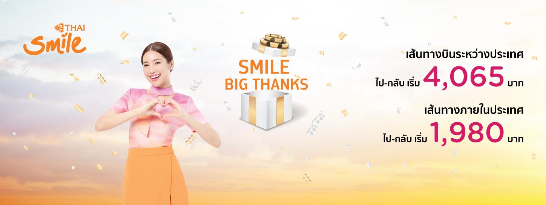 ตั๋วเครื่องบิน เที่ยวในประเทศ ไป-กลับ เพียง 1,980 บาท ที่ Thai Smile กับบัตรเครดิต KTC