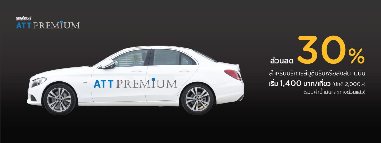 ลดทันที 30% สำหรับเช่ารถหรูที่  ATT Premium