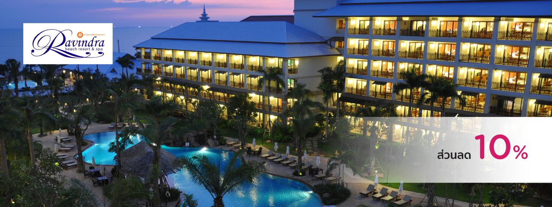 โปรโมชั่นโรงแรม ราวินทรา บีช รีสอร์ท แอนด์ สปา, นาจอมเทียน (Ravindra Beach Resort & Spa, Na Jomtien)
