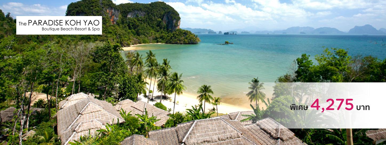 โปรโมชั่นโรงแรม พาราไดซ์ เกาะยาว, พังงา (Paradise Koh Yao, Pang Nga)