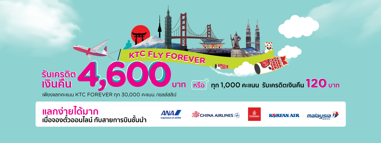 KTC Fly Forever ทุก 1,000 คะแนน KTC FOREVER แลกรับเครดิตเงินคืน 120 บาท