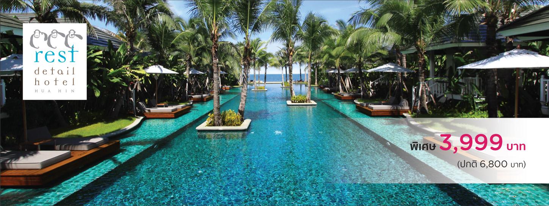 โปรโมชั่นโรงแรมเรสท์ ดีเทล โฮเทล หัวหิน (Rest Detail Hotel Hua Hin)