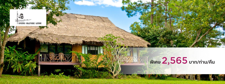โปรโมชั่นโรงแรม ม้งฮิลล์ไทรบ์ลอดจ์ รีสอร์ท เชียงใหม่ (Hmong Hilltribe Lodge, Chiang Mai)