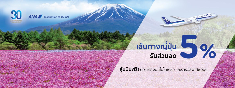 KTC Fly Forever คลิก บินคุ้ม กับสายการบิน ANA All Nippon Airways กับบัตรเครดิต KTC