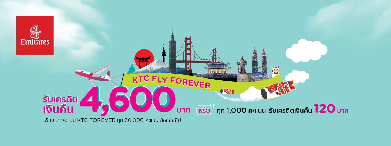 KTC Fly Forever คลิก บินคุ้ม กับสายการบิน Emiratesกับบัตรเครดิต KTC