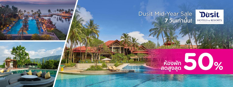 โรงแรมและรีสอร์ทในเครือดุสิต Dusit Mid-Year Sale ห้องพักลดสูงสุด 50% เพียง 7 วันเท่านั้น!
