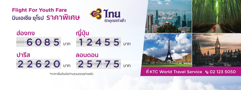 ตั๋วการบินไทย ไปกลับ เส้นทางฮ่องกง ไทเป เฉิงตู นาริตะ โอซาก้า นาโกย่า ฟุกูโอกะ ซัปโปโร